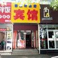 布丁酒店北京三元西桥国展店(原西坝河快捷宾馆)外观图