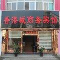 宿迁香港城商务宾馆