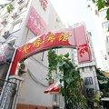 北京和缘宾馆外观图