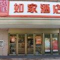 如家快捷酒店(武汉民航小区长港路地铁站店)外观图