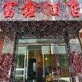 昆明富鑫酒店