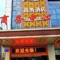揚州幸福魔方商務酒店