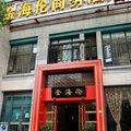 崇州金海倫商務酒店
