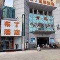 布丁时尚酒店(青岛火车站劈柴院店)外观图