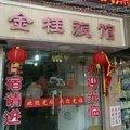 上海金桂旅馆外观图