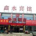 北京鑫水宾馆