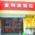上海金利源旅馆外观图