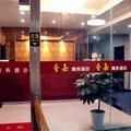 上海壹嘉商務賓館