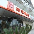 如家快捷酒店(揚州運河西路大世界国際広場店)