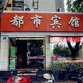 南京都市宾馆外观图