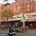 9加9旅館連鎖(上海程家橋路店)