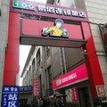 易佰连锁酒店(北京站店)外观图