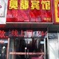 北京奥都宾馆外观图