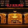 任丘庆丰国际酒店外观图