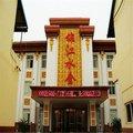 邓州锦江水会酒店外观图