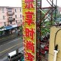 上海楽享時尚賓館