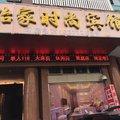 上海怡家時尚賓館