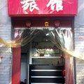 北京百安寓旅馆外观图