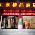 泰安汇泉精品酒店火车站校场街店酒店预订