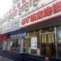 布丁酒店(北京西站店)外观图