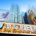 萍乡洲际假日酒店酒店预订