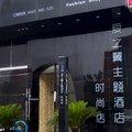 南京爱之翼主题酒店仙林酒店预订