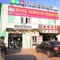 易佰连锁旅店南京南站店酒店预订