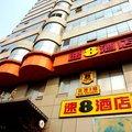 速8酒店(上海南京路步行街店):Super 8 Shanghai Nanjing Road Pedestrian Street:スーパー8ホテルシャンハイの画像