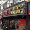 浦江快捷酒店(上海中山公園店)