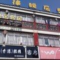 上海徕晚居客房酒店预订