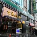 上海吉泰精品酒店