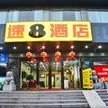 速8酒店(广州天河立交店)外观图