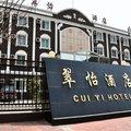 天水翠怡酒店酒店预订