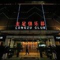 北京龙足俱乐部(三元桥店)外观图