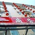 武汉八一商务宾馆(地铁3号线赵家条站)外观图