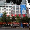 房县明珠商务宾馆