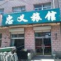玉田县忠义旅馆外观图