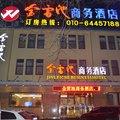 金雷池商务酒店(北京南锣鼓巷后海店)