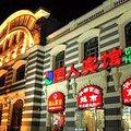北京国人宾馆外观图