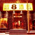 速8酒店(北京北海公园南门店)外观图