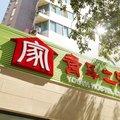 北京青年之家酒店外观图
