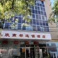 北京欣燕都连锁酒店(天坛东门店)外观图