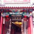 北京天德金丹中式酒店外观图