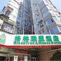 格林联盟(北京地坛酒店)外观图