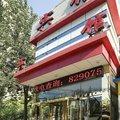 北京浣沙宾馆外观图