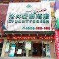 格林豪泰(杭州艮山西路店)外观图