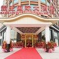广州霸王国际大酒店外观图