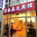 北京宏泰晨光宾馆外观图