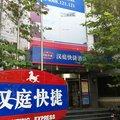 漢庭酒店(天津友誼商厦店)