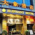 東莞[ドンガン]大象酒店